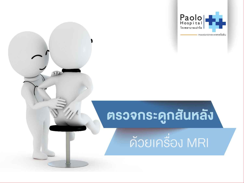 ตรวจ MRI คลื่นแม่เหล็กไฟฟ้ากระดูกสันหลัง