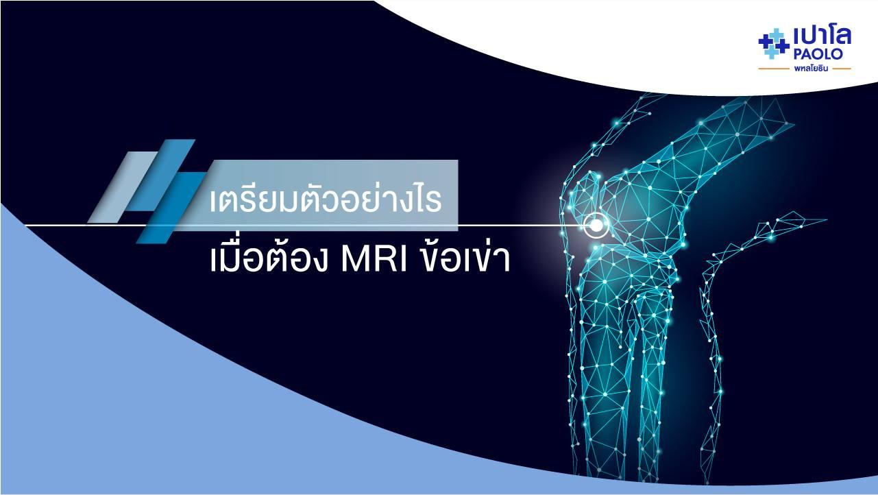 เตรียมตัวอย่างไรเมื่อต้อง MRI ข้อเข่า