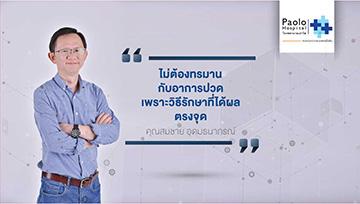 ไม่ต้องทรมานกับอาการปวด เพราะวิธีรักษาที่ได้ผลตรงจุด คุณสมชาย อุดมธนาภรณ์