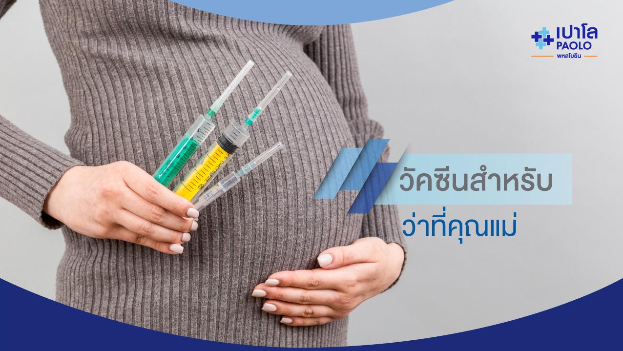 วัคซีนสุภาพสตรีและหญิงตั้งครรภ์ฉีดไว้ปลอดภัยกว่า