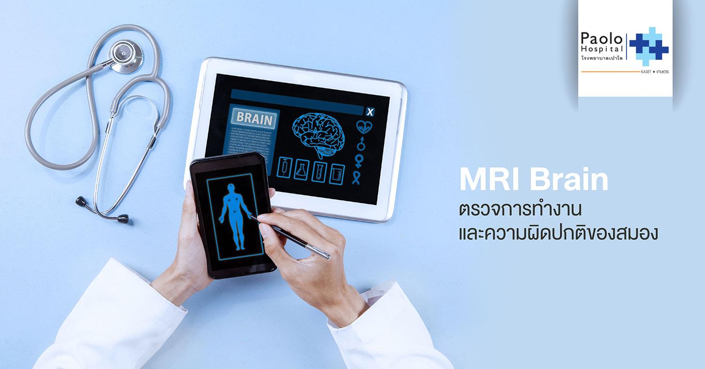 MRI เช็คความผิดปกติของสมอง แบบไม่ต้องเจ็บตัว