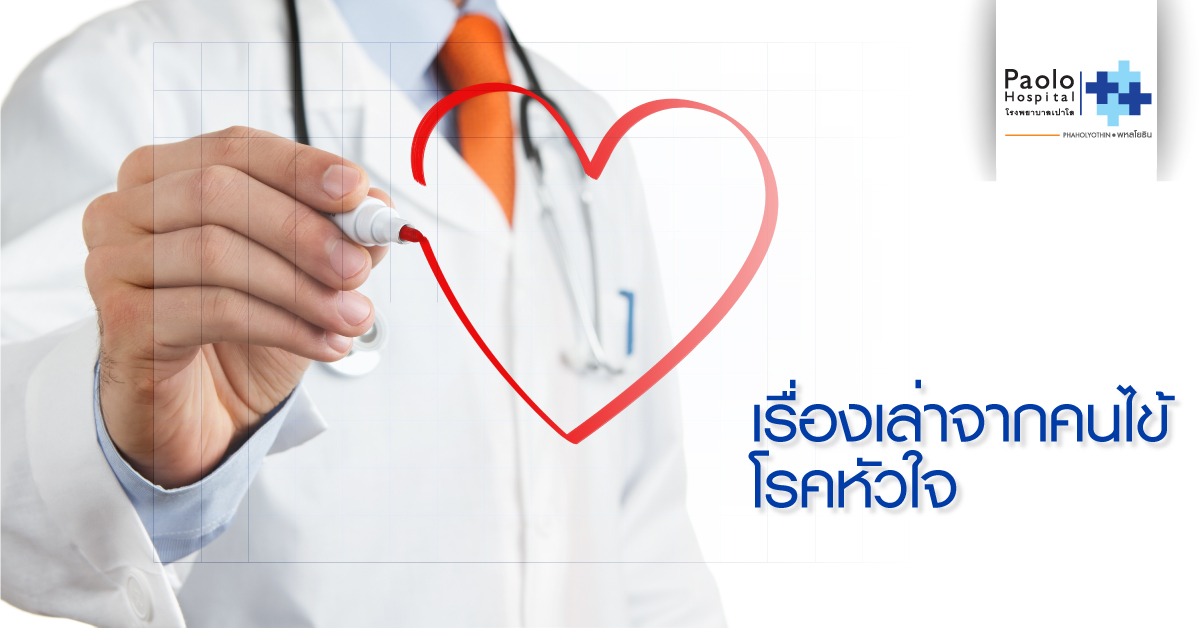 """3 เรื่องเล่าสุดประทับใจ จากปากคนไข้ """"โรคหัวใจ"""" ที่ก้าวข้ามผ่านวินาทีชีวิต"""