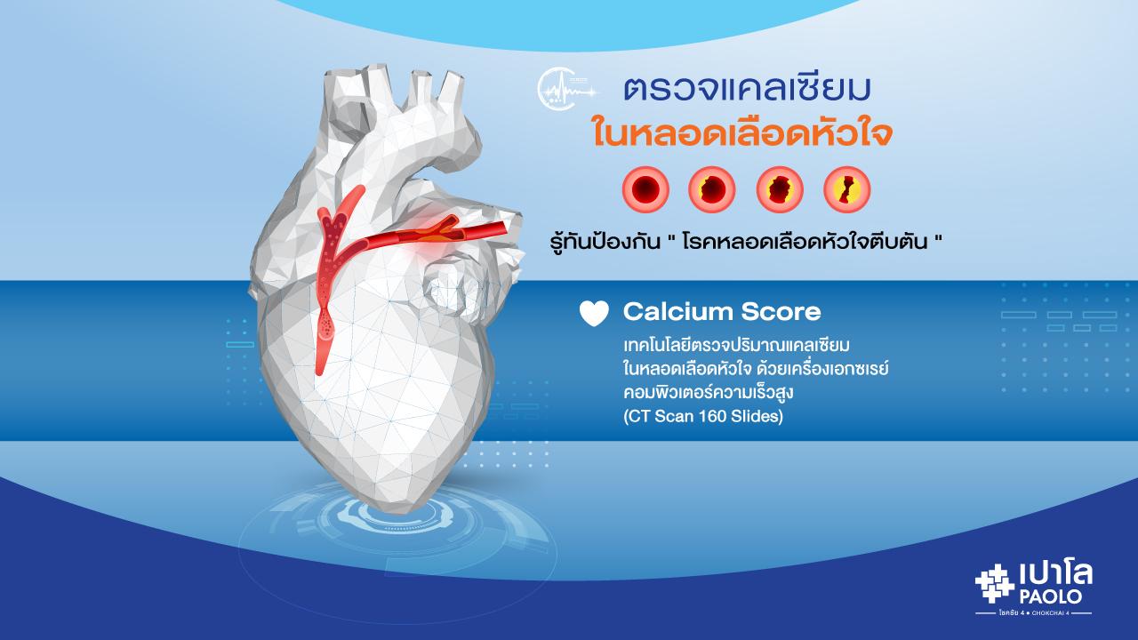 """ตรวจแคลเซียมในหลอดเลือดหัวใจ รู้ทันป้องกัน """" โรคหลอดเลือดหัวใจตีบตัน """""""