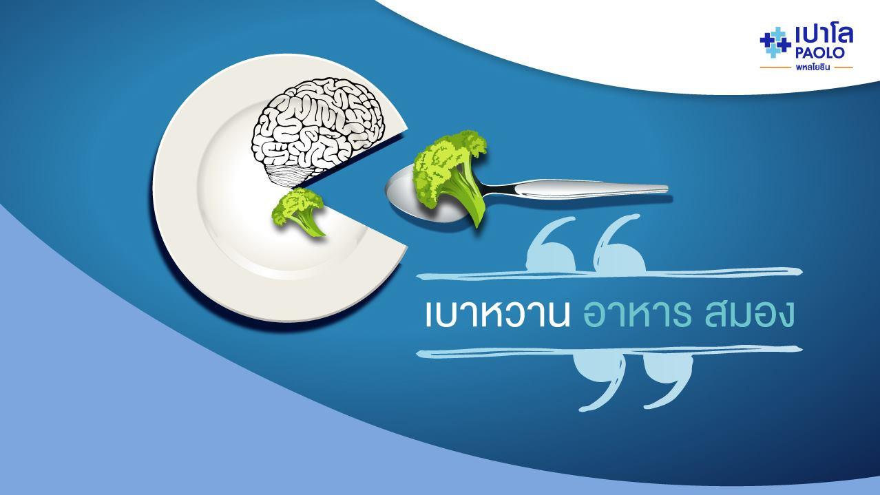 เบาหวาน อาหาร สมอง