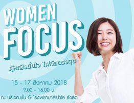 สาวๆ ไม่ควรพลาด! งาน Women Focus โฟกัสสุขภาพผู้หญิง2018