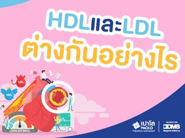 HDL และ LDL ต่างกันอย่างไร?