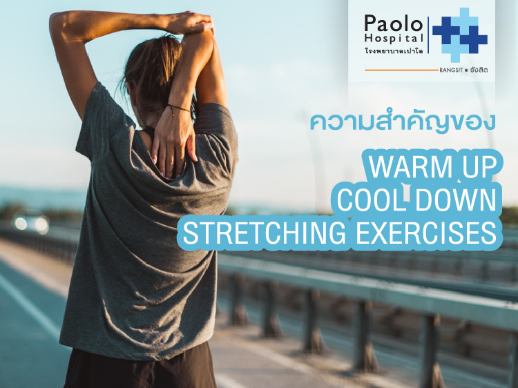 Warm up and Cool down Stretching Execises