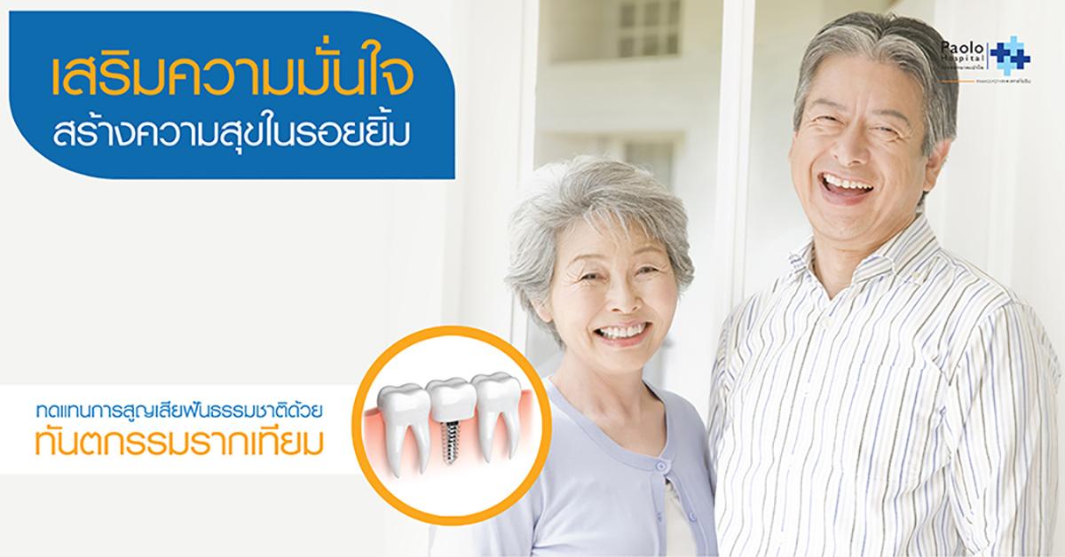 รากฟันเทียม...ตัวช่วยสำคัญที่ทำให้คุณภาพชีวิตดีขึ้น