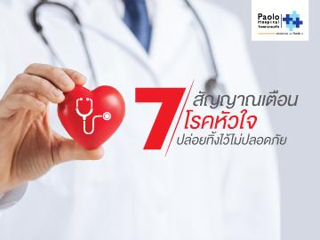 เช็คให้ชัวร์  7  สัญญาณเตือนโรคหัวใจ ปล่อยทิ้งไว้ไม่ปลอดภัย