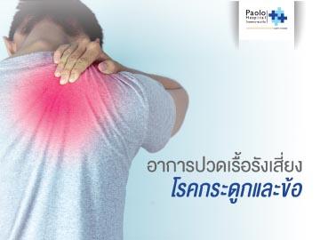 อาการปวดเรื้อรังเสี่ยง โรคกระดูกและข้อ