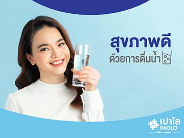 สุขภาพดีด้วยการดื่มน้ำ
