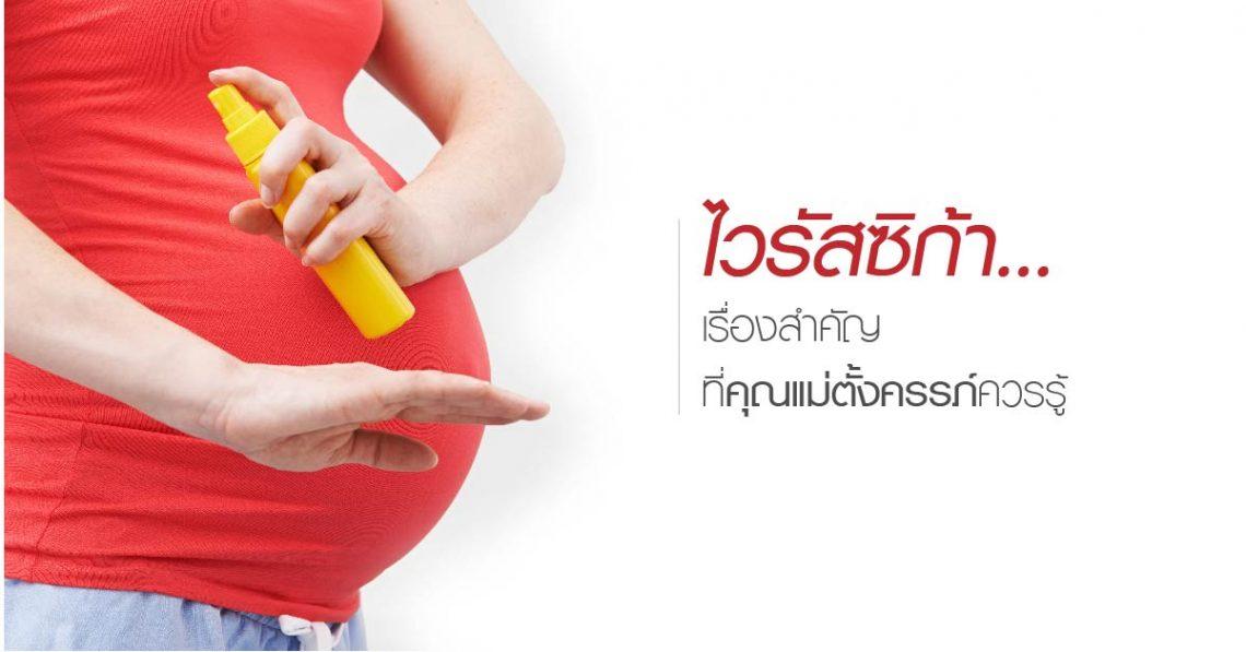 ไวรัสซิก้า…เรื่องสำคัญที่คุณแม่ตั้งครรภ์ควรรู้