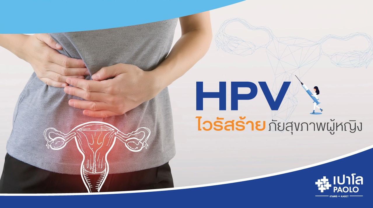 HPV  ไวรัสร้าย ภัยสุขภาพสตรี