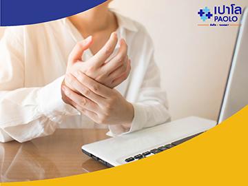 ท่าบริหารนิ้วมือเพื่อลดความเสี่ยงจากโรคนิ้วล็อก