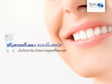 """"""" ฟันสวยแข็งแรง รอยยิ้มสดใส มั่นใจทุกวัน ด้วยการดูแลที่ตรงจุด """""""