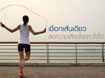เชือกเส้นเดียว ลดความเสี่ยงโรคหัวใจได้