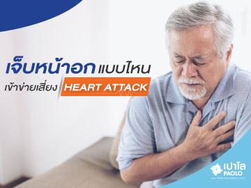 """เจ็บหน้าอกแบบไหน…เข้าข่ายเสี่ยง """"Heart Attack"""""""