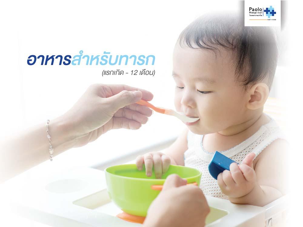 อาหารสำหรับเด็กทารก