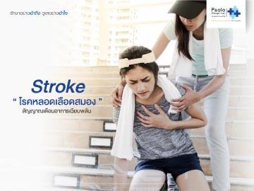 สัญญาณเตือนอาการเฉียบพลัน โรคหลอดเลือดสมอง Stroke