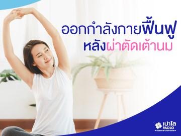 ออกกำลังกายฟื้นฟู ผู้ป่วยผ่าตัดเต้านม