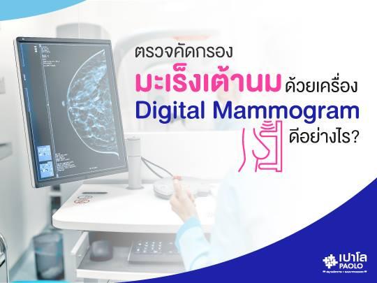 ตรวจเช็คมะเร็งเต้านมด้วย ดิจิตอลแมมโมแกรม