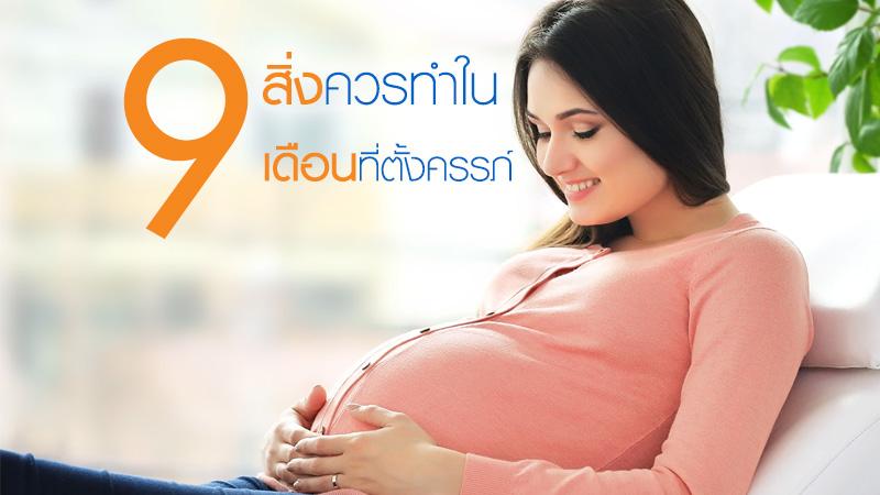 9 สิ่งควรทำ ใน 9 เดือน ที่ตั้งครรภ์