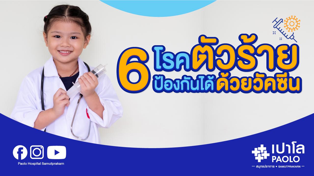 6 โรคร้าย ป้องกันได้ด้วยวัคซีน