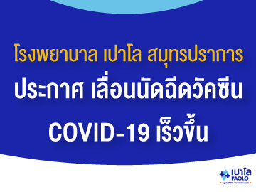 โรงพยาบาล เปาโล สมุทรปราการ ประกาศ เลื่อนนัดฉีดวัคซีน COVID-19 เร็วขึ้น