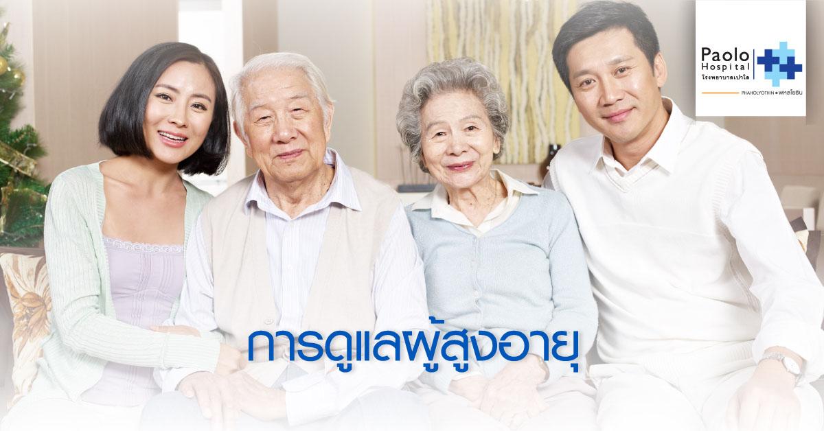 การดูแลผู้สูงอายุ
