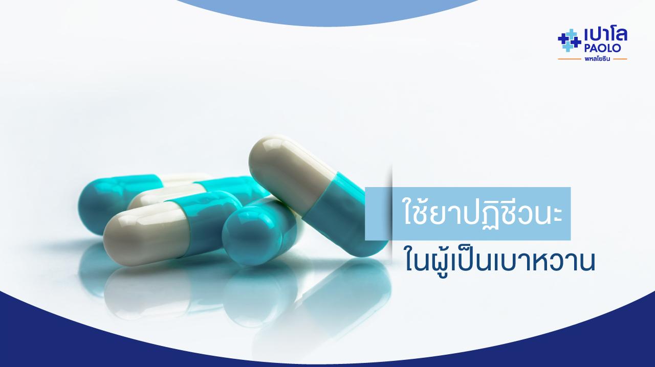 การใช้ยาปฏิชีวนะ กับผู้เป็นเบาหวาน