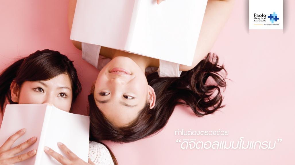 Digital Mammogram เทคโนโลยี ตรวจหามะเร็งเต้านม