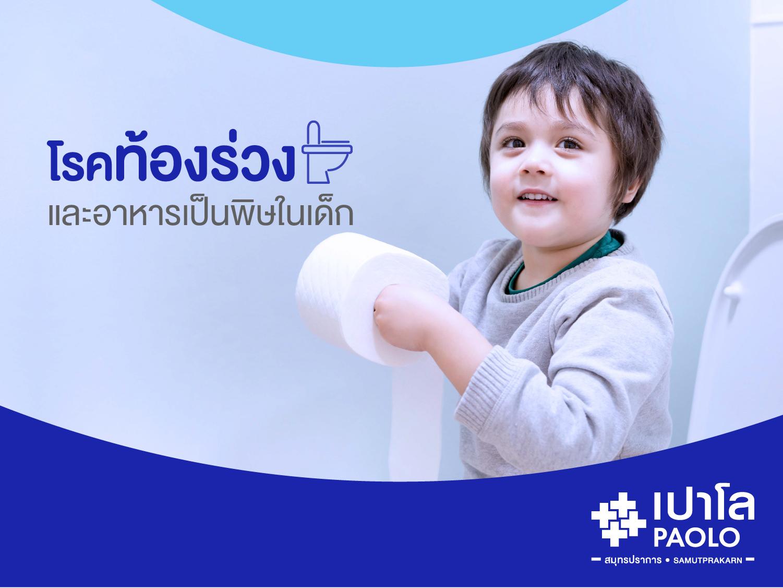 โรคท้องร่วงและอาหารเป็นพิษในเด็ก