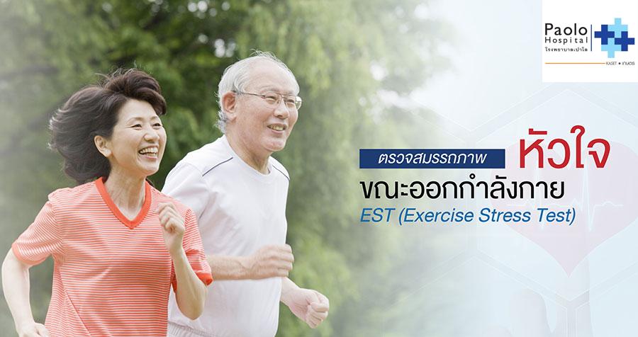 ตรวจสมรรถภาพหัวใจขณะออกกำลังกาย EST (Exercise Stress Test)