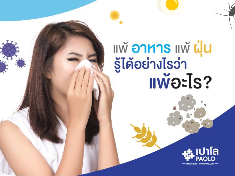 โรคภูมิแพ้ / สารก่อภูมิแพ้  (Allergy)