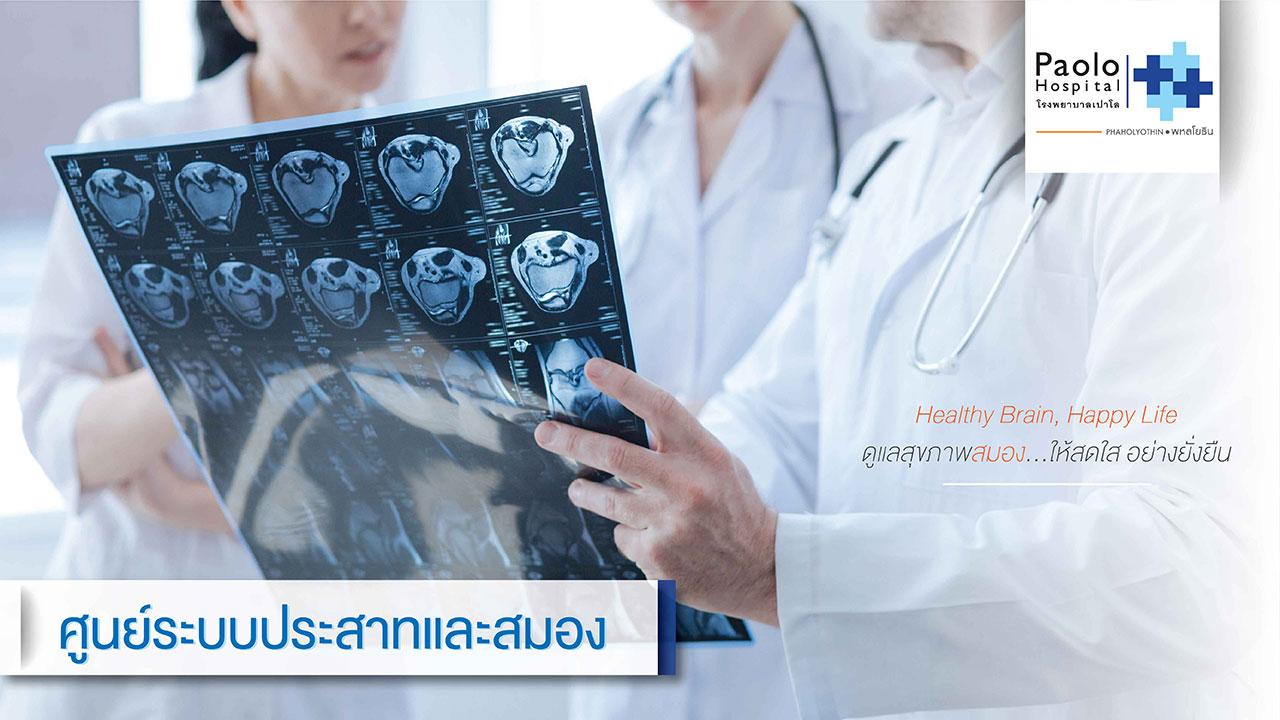 โรคระบบประสาทและสมอง
