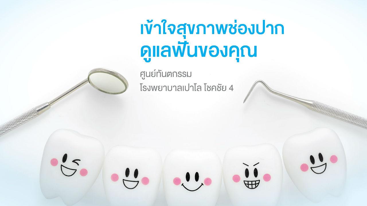 ทันตกรรม l Dental Center