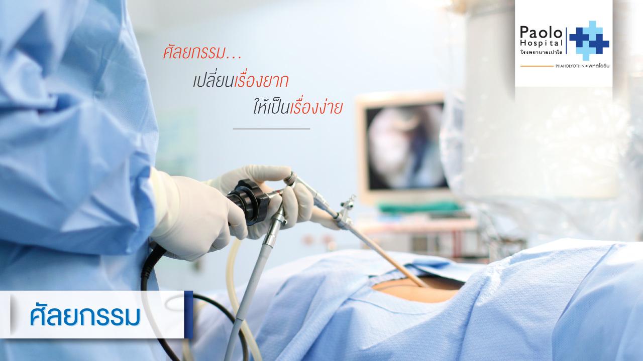 ศัลยกรรม