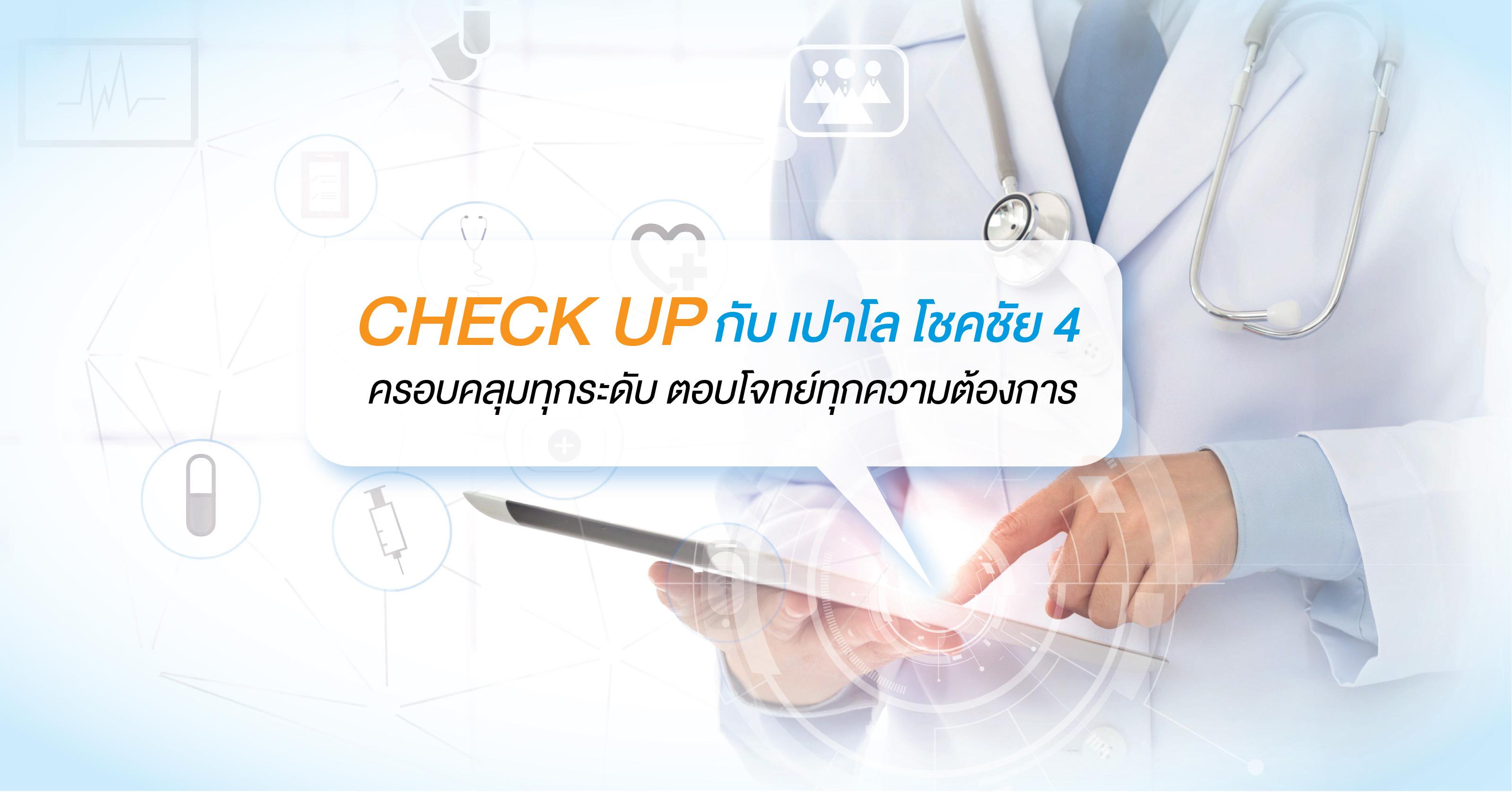 ตรวจสุขภาพ l Check up Center