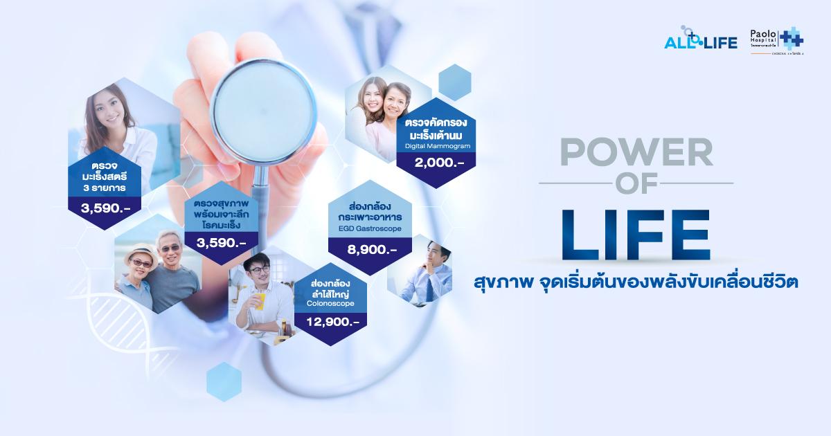 Power Of Life สุขภาพ จุดเริ่มต้นพลังขับเคลื่อนชีวิต