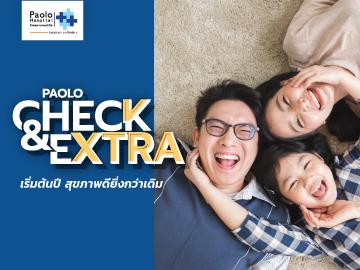 Paolo CHECK & EXTRA เริ่มต้นปี สุขภาพดียิ่งกว่าเดิม