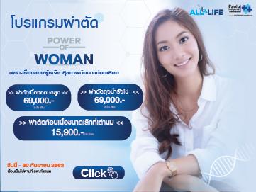 POWER OF WOMAN โปรแกรมผ่าตัด