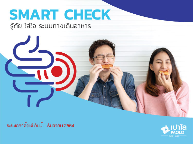 Smart Check โปรแกรมตรวจโรคระบบทางเดินอาหารและตับ