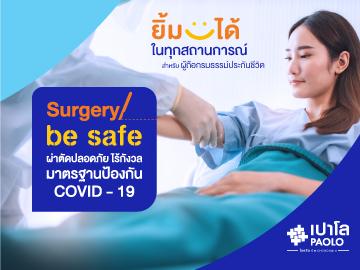 SURGERY BE SAFE ผ่าตัดปลอดภัยไร้กังวล