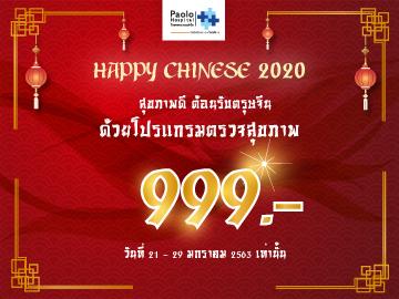 ต้อนรับเทศกาลตรุษจีน ด้วยโปรแกรมตรวจสุขภาพ 999.-
