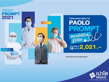 โปรแกรมตรวจสุขภาพ PAOLO PROMPT