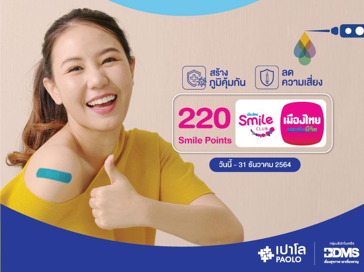 เมืองไทย Smile Club แลกรับวัคซีนป้องกันไข้หวัดใหญ่ 4 สายพันธุ์