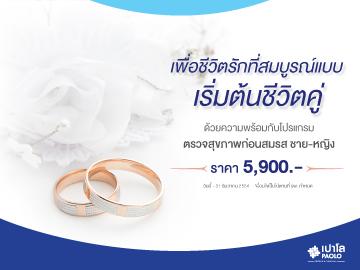 โปรแกรมตรวจสุขภาพก่อนสมรส
