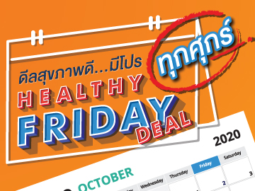 Healthy Friday Deal
