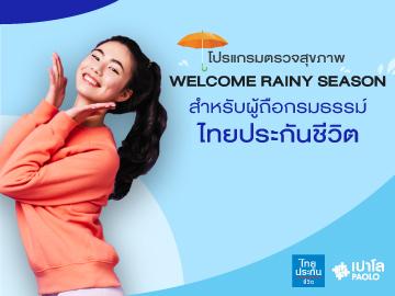 โปรแกรมตรวจสุขภาพ WELCOME RAINY SEASON สำหรับผู้ถือกรมธรรม์ไทยประกันชีวิต