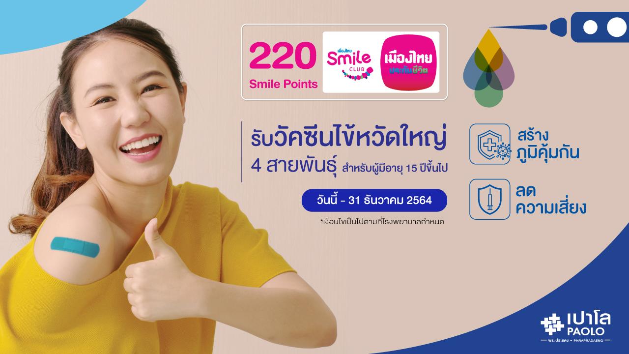 สิทธิพิเศษสำหรับสมาชิกเมืองไทยสไมล์คลับ แลกรับวัคซีนป้องกันไข้หวัดใหญ่ 4 สายพันธุ์